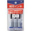 47506 - 47506<br>(BLUE) Refill Ink<br>For EK-177/EK-199